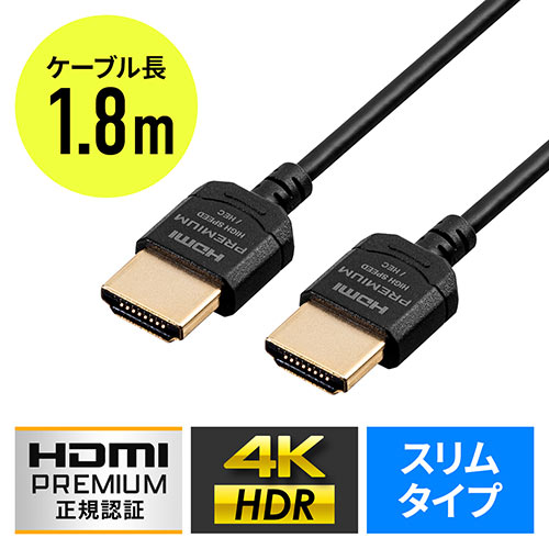 プレミアムHDMIケーブル(スーパースリムタイプ・スリムコネクタ・ケーブル直径約3.2mm・Premium HDMI認証取得品・4K/60Hz・1.8m)