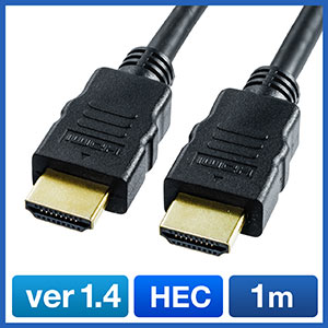 HDMIケーブル(1m・Ver1.4規格・PS4・XboxOne・フルハイビジョン対応) 500-HDMI001-1