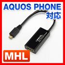 MHL HDMI変換ケーブル(Xperia Z5・Z5 Compact・Z5 Premium・Z4・Z4 Tablet・Z3・Z3 compact対応変換アダプタ) サンワダイレクト サンワサプライ 500-HDMI006MH