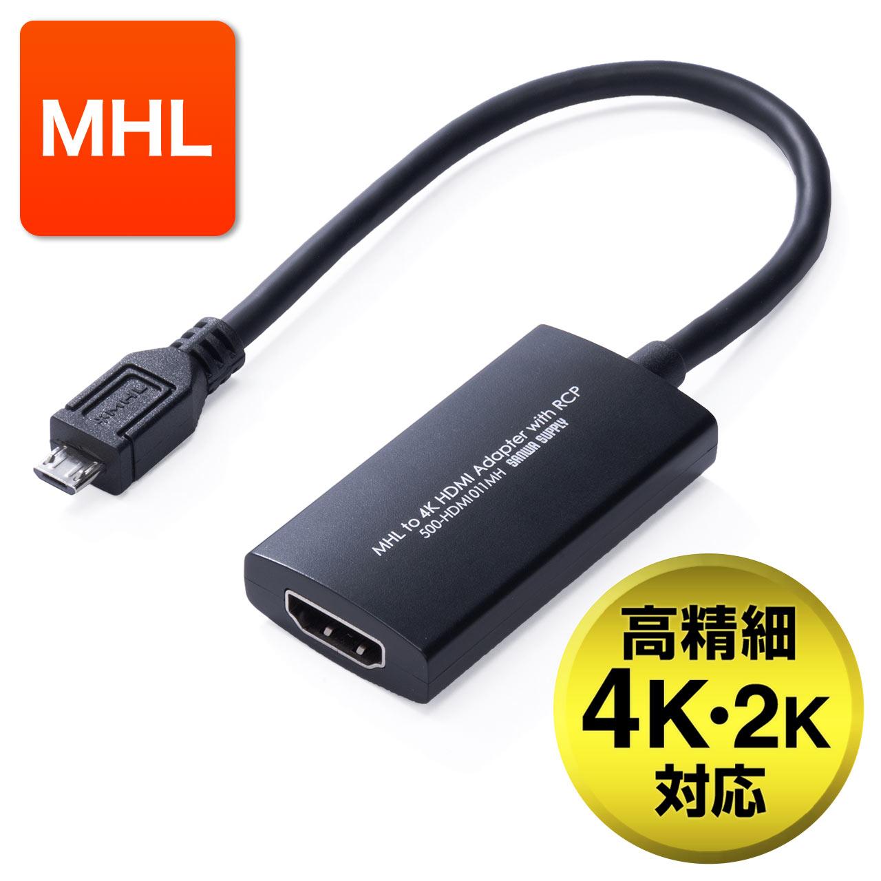MHL変換アダプタ(MHL3.0・HDMI・4K対応・Xperia Z5・Z5 Compact・Z5 Premium・Z4・Z4 Tablet・Z3・Z3 compact対応 ) サンワダイレクト サンワサプライ 500-HDMI011MH