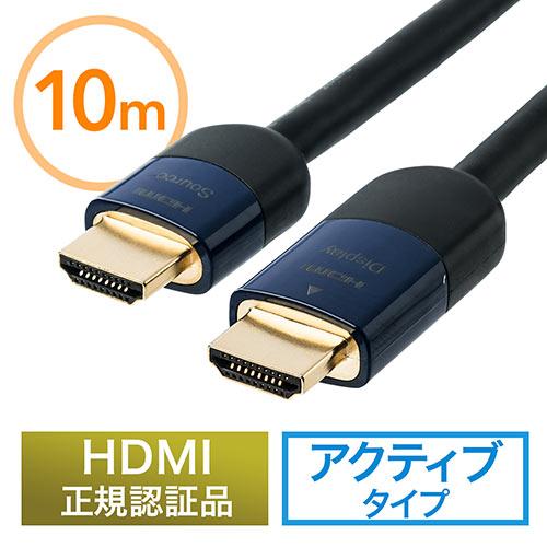 【オフィスアイテムセール】HDMIケーブル 10m(イコライザ内蔵・4K/30Hz対応・HDMI正規認証品)