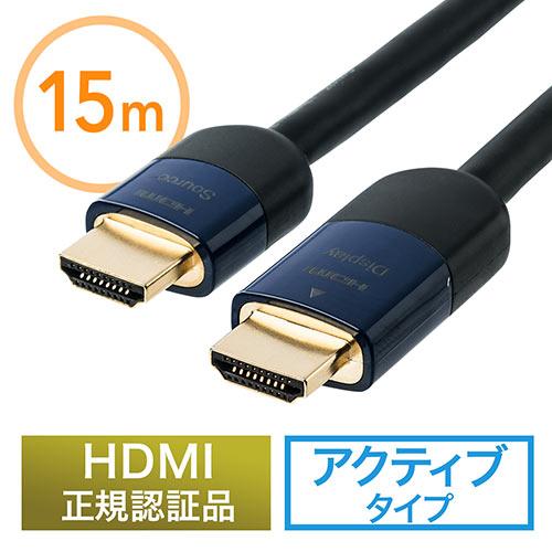 【オフィスアイテムセール】HDMIケーブル 15m(イコライザ内蔵・4K/30Hz対応・HDMI正規認証品)