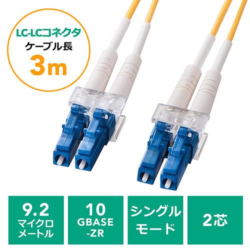 光ファイバーケーブル(LCコネクタLCコネクタ・シングルモード・コア径9.2マイクロメートル・2芯・光回線・光電話・3m)