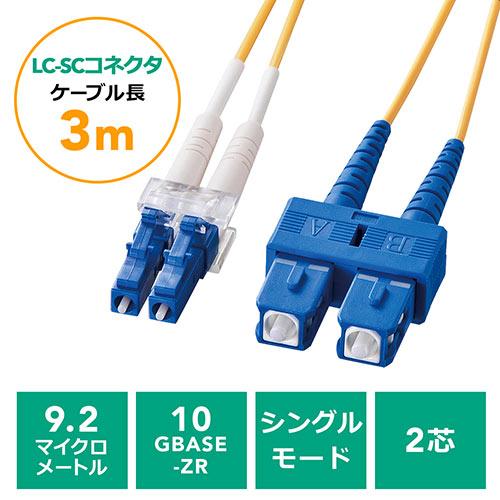 光ファイバーケーブル(LCコネクタSCコネクタ・シングルモード・コア径9.2マイクロメートル・2芯・光回線・光電話・3m)