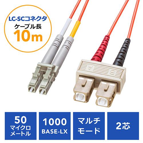 光ファイバケーブル(LCコネクタSCコネクタ・コア径50マイクロメートル・10m)