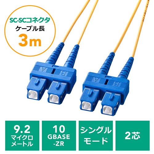 光ファイバーケーブル(SCコネクタSCコネクタ・シングルモード・コア径9.2マイクロメートル・2芯・光回線・光電話・3m)
