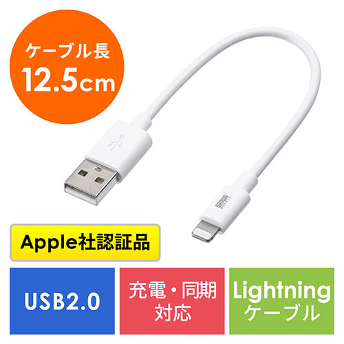 【オフィスアイテムセール】ライトニングケーブル(iPhone・iPad・Apple MFi認証品・ショートタイプ・充電・同期・Lightning・12cm・ホワイト)