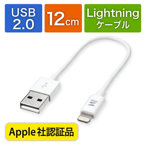 【オフィスアイテムセール】ライトニングケーブル(ショートタイプ・Apple MFi認証品・充電・同期・Lightning・12cm・ホワイト)