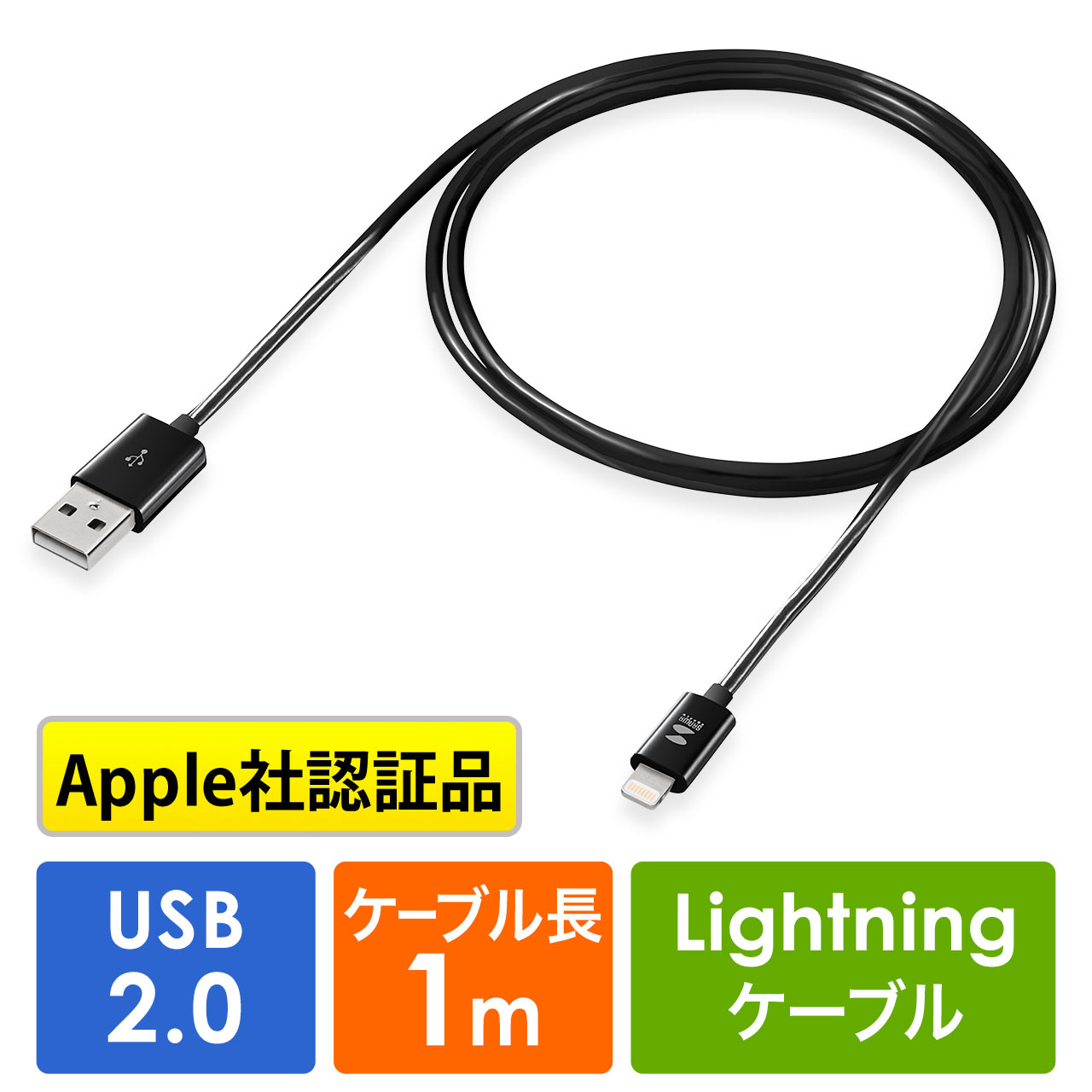 ライトニングUSBケーブル(Apple MFi認証品・充電・同期・1m・ブラック) サンワダイレクト サンワサプライ 500-IPLM011BKK