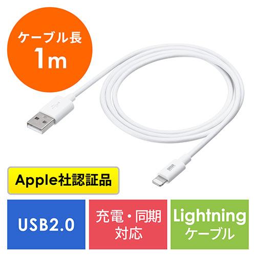 ライトニングケーブル(iPhone・iPad・Apple MFi認証品・充電・同期・Lightning・1m・ホワイト)