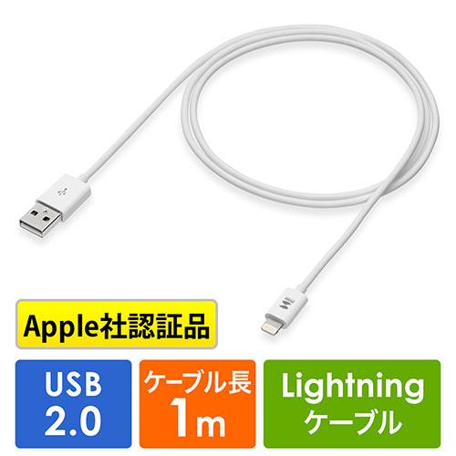 ライトニングUSBケーブル(Apple MFi認証品・充電・同期・1m・ホワイト)