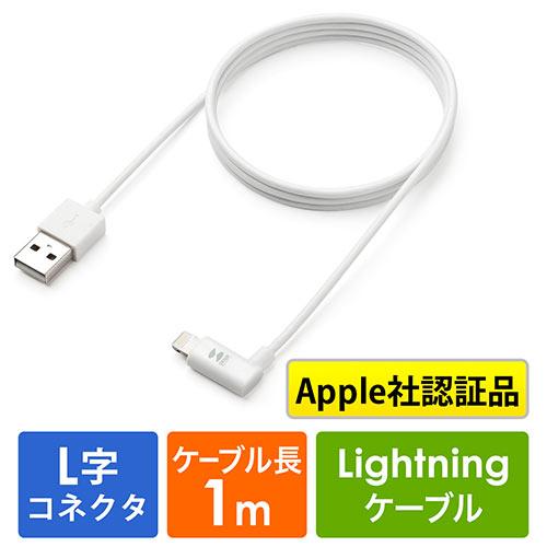 【オフィスアイテムセール】L字型 ライトニングケーブル(Apple MFi認証品・充電・同期・Lightning・1m・ホワイト)