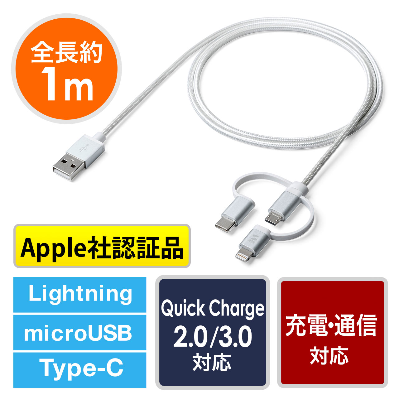 【ネコポス送料無料】3in1 ライトニング マイクロUSB USB Type-Cケーブル(Lightning・microUSB・Type-C対応・充電通信・1本3役) サンワダイレクト サンワサプライ 500-IPLM019
