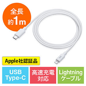 b5e303b15d USB Type-C ライトニングケーブル(Lightningケーブル・Apple MFi認証品・USB
