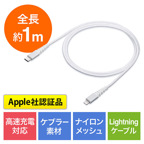 断線しにくいUSB Type-C ライトニングケーブル(断線防止・高耐久メッシュケーブル・Lightning・Apple MFi認証品・USB PD・充電・同期・1m・ホワイト)