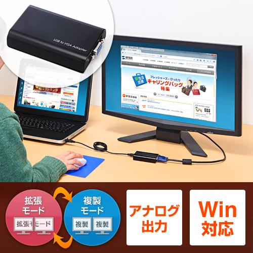 【オフィスアイテムセール】USB-VGA変換アダプタ(ディスプレイ増設・マルチディスプレイ対応・USB入力・VGA出力)