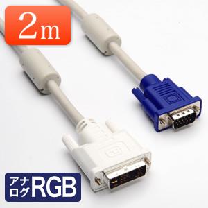 【クリックでお店のこの商品のページへ】DVI-VGAディスプレイケーブル(アナログ用・2m) 500-KC004-20