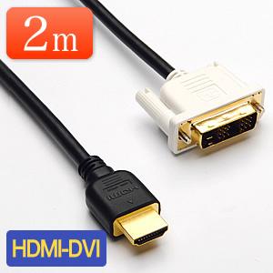 【クリックでお店のこの商品のページへ】HDMI-DVI変換ケーブル(2m) 500-KC005-20