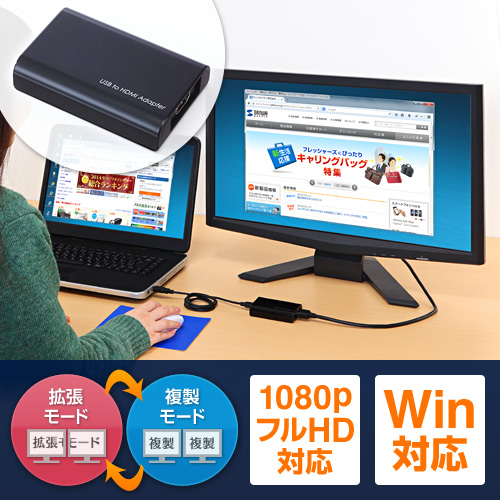 【クリックでお店のこの商品のページへ】500-KC007N【USB-HDMIディスプレイ変換アダプタ】(マルチディスプレイ対応・USB入力・HDMI出力・拡張モード・複製モード対応) 500-KC007N