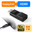 DisplayPort-HDMI変換アダ...