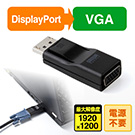 DisplayPort-VGA変換アダプ...
