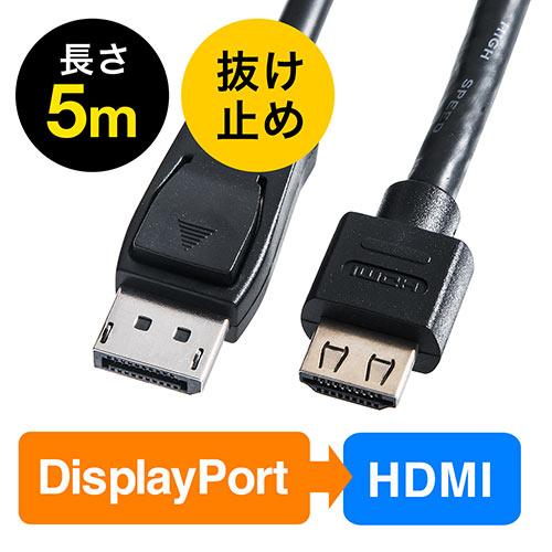 DisplayPort-HDMI変換ケーブル(5m・4K/60Hz対応・アクティブタイプ・DisplayPort・HDMI変換・4K出力可能・ラッチ内蔵)
