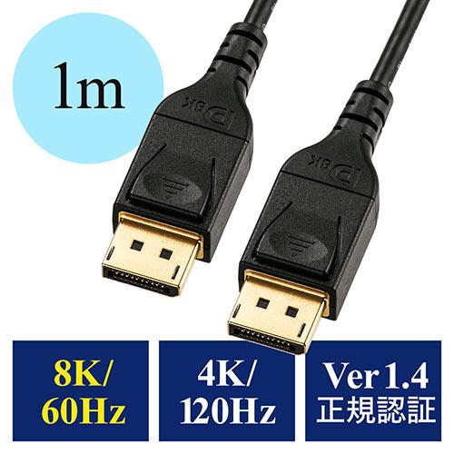 ディスプレイポートケーブル(DisplayPortケーブル・8K/60Hz・4K/120Hz・HDR10対応・1m・バージョン1.4認証品・ブラック)