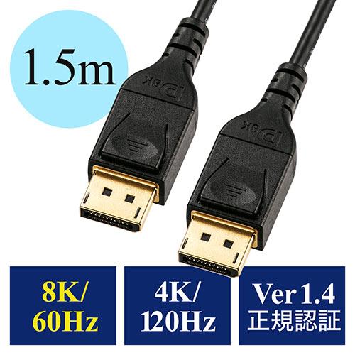 ディスプレイポートケーブル(DisplayPortケーブル・8K/60Hz・4K/120Hz・HDR10対応・1.5m・バージョン1.4認証品・ブラック)
