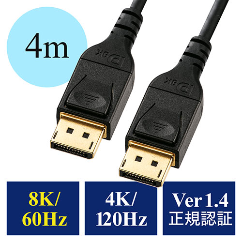 ディスプレイポートケーブル(DisplayPortケーブル・8K/60Hz・4K/120Hz・HDR10対応・4m・バージョン1.4認証品・ブラック)