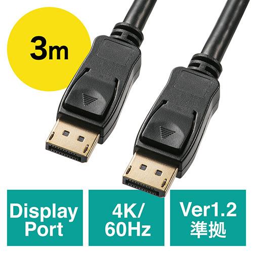 【オフィスアイテムセール】ディスプレイポートケーブル(DisplayPortケーブル・3m・バージョン1.2準拠品・ブラック)