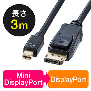 Mini DisplayPort-DisplayPort変換ケーブル(3m・4K/60Hz対応・Thunderbolt変換・DisplayPort Ver1.2準拠)