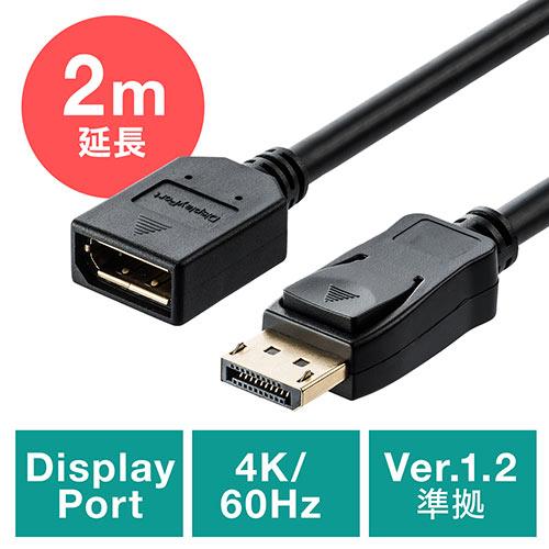 ディスプレイポート延長ケーブル(DisplayPort延長ケーブル・4K/60Hz対応・2m・オス/メス・バージョン1.2準拠品・ブラック)