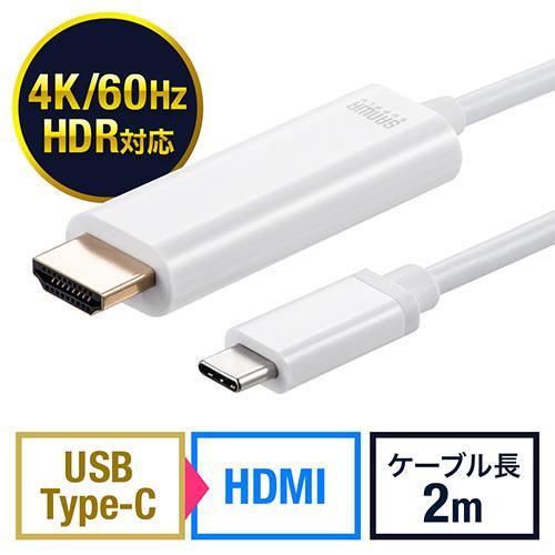 USB Type-C HDMI変換ケーブル(2m・4K/60Hz・HDR・HDCP2.2・Thunderbolt 3対応・USB 3.1・ホワイト)