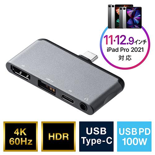 Type C HDMI変換アダプター(USBハブ・PD充電・ヘッドセット接続対応・4K/60Hz・HDR対応・iPad Pro対応)