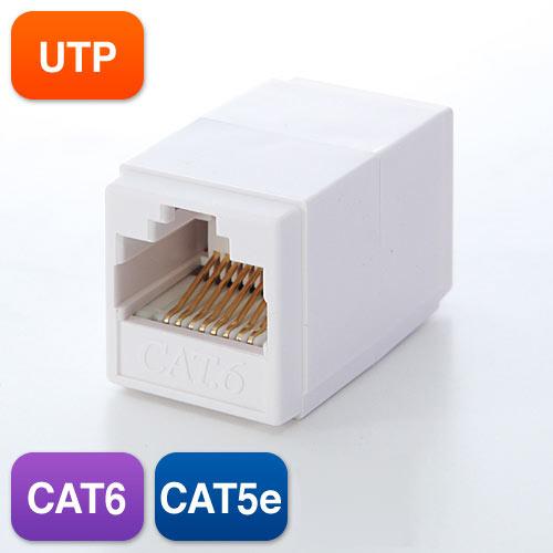 LAN中継アダプタ(CAT6&CAT5e兼用・UTP用中継コネクタ)