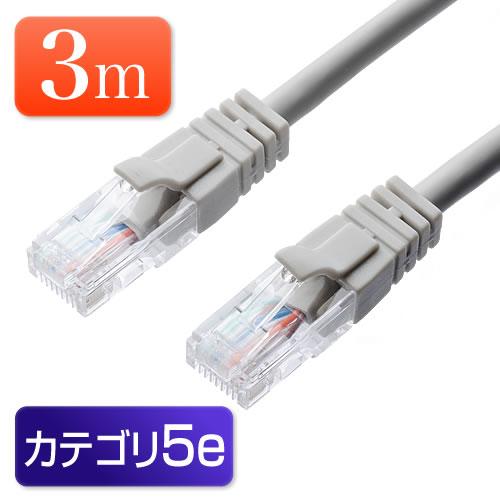 LANケーブル 3m (ライトグレー・1000BASE-T・より線)