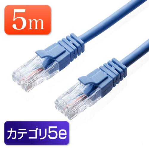 【オフィスアイテムセール】LANケーブル 5m (ブルー・1000BASE-T・より線)