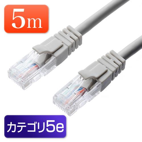 LANケーブル 5m (ライトグレー・1000BASE-T・より線)
