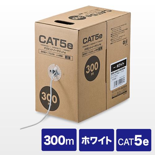 LANケーブル(自作用・300m・カテゴリ5e・単線・UTP・ホワイト)
