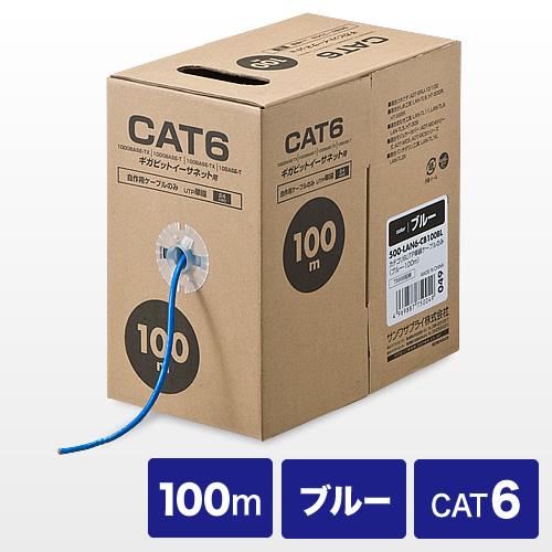 LANケーブル(自作用・100m・カテゴリ6・単線・UTP・ブルー)