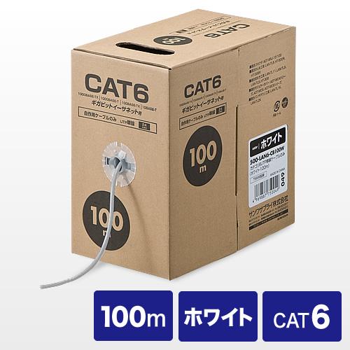 LANケーブル(自作用・100m・カテゴリ6・単線・UTP・ホワイト)
