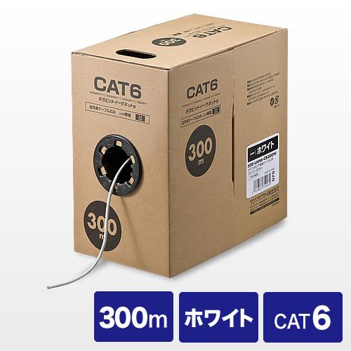 LANケーブル(自作用・300m・カテゴリ6・単線・UTP・ホワイト)