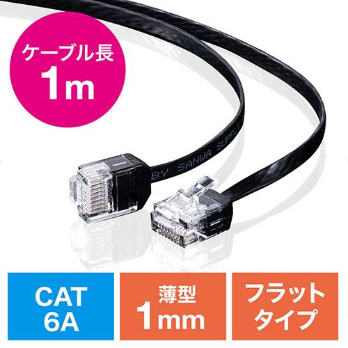 【オフィスアイテムセール】LANケーブル(カテ6A・より線・ストレート・フラット・ブラック・1m)