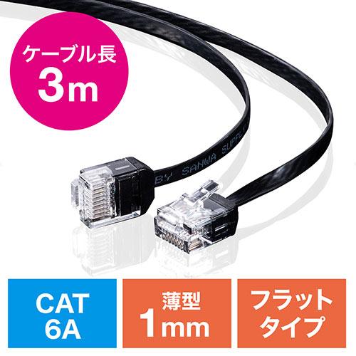 【オフィスアイテムセール】LANケーブル(カテ6A・より線・ストレート・フラット・ブラック・3m)