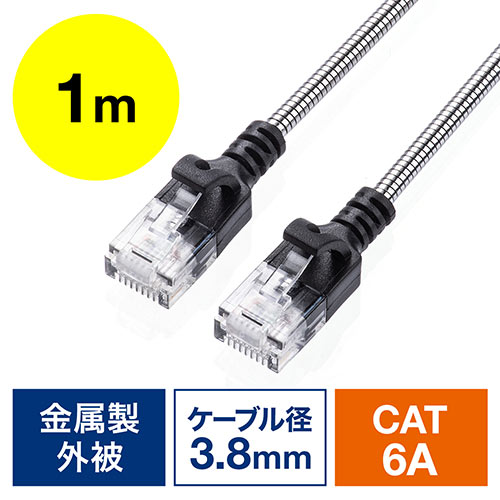 防鼠LANケーブル(CAT6A・カテゴリ6A・1m・金属製外皮・ねずみ・ペット対策・ツメ折れ防止カバー・やわらかい・シルバー)