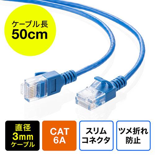 ツメ折れ防止CAT6A細径LANケーブル(カテゴリ6A・50cm・爪折れ防止カバー・やわらかい・ブルー)