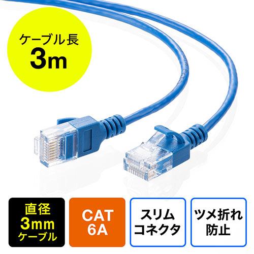 ツメ折れ防止CAT6A細径LANケーブル(カテゴリ6A・3m・爪折れ防止カバー・やわらかい・ブルー)