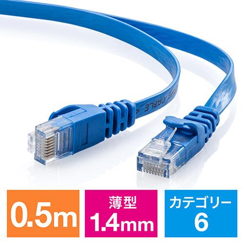 Cat6 フラットLANケーブル 0.5m (カテゴリー6・より線・ストレート・ブルー)