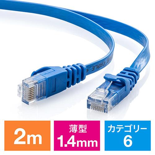 Cat6 フラットLANケーブル 2m (カテゴリー6・より線・ストレート・ブルー)