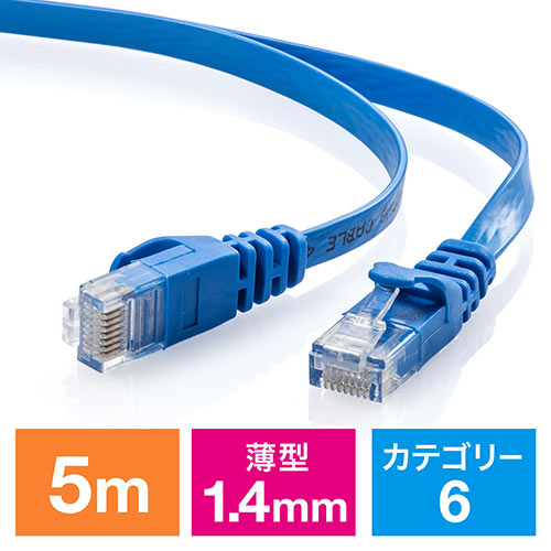 Cat6 フラットLANケーブル 5m (カテゴリー6・より線・ストレート・ブルー)